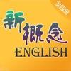 新概念英语全4册-学英语初级英语到流利口语