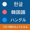 ハングルの読み方 - 韓国語入門 - iPhoneアプリ