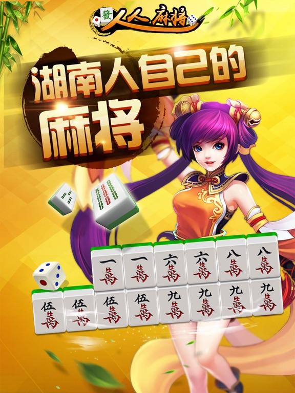 人人麻将-最正宗的地方麻将棋牌游戏-ipad-0