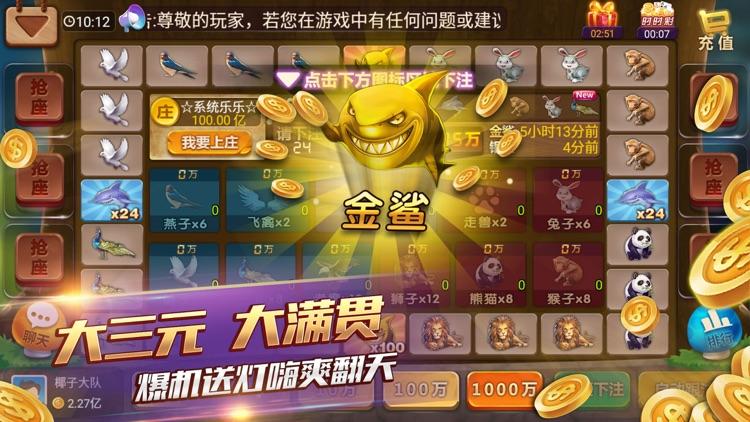 全民炸金花-真人欢乐炸金花 screenshot-3