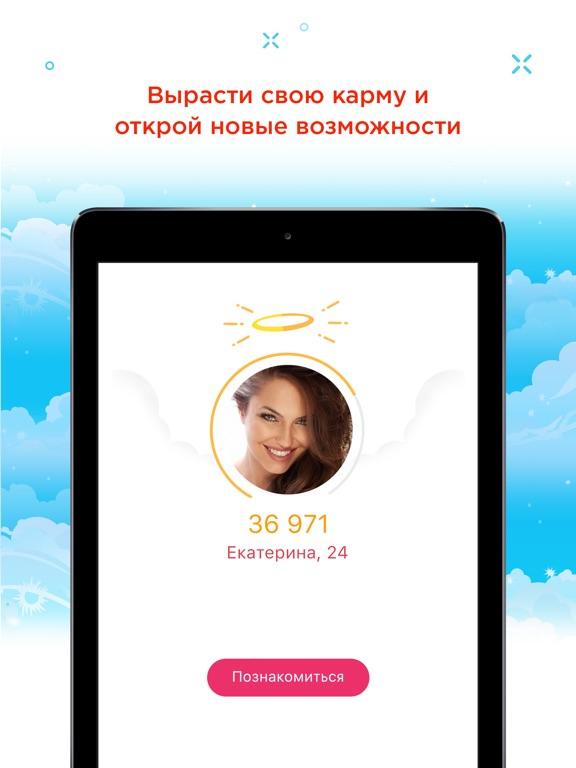Скачать игру Karma chat - анонимный чат для знакомств онлайн