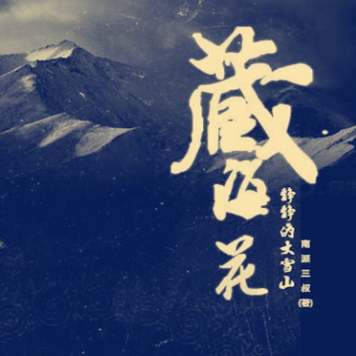 [藏海花] :南派三叔原著,盗墓恐怖[听书]