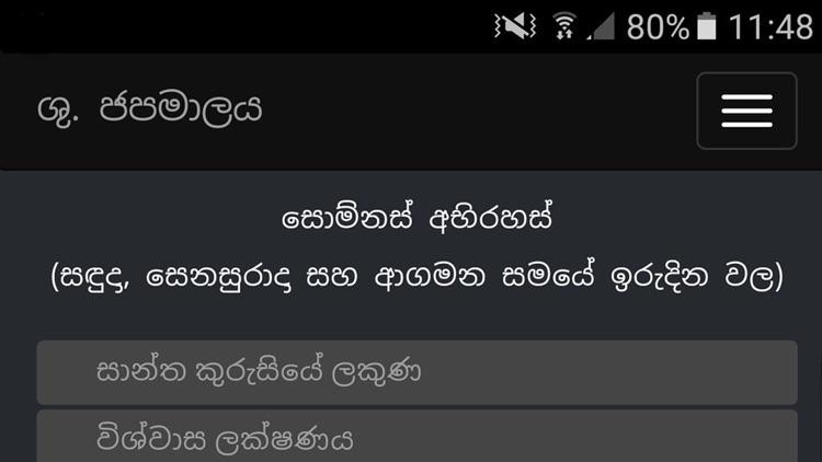Japamaalaya screenshot-4