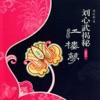 【有声】红楼梦 - 听刘心武揭秘内幕
