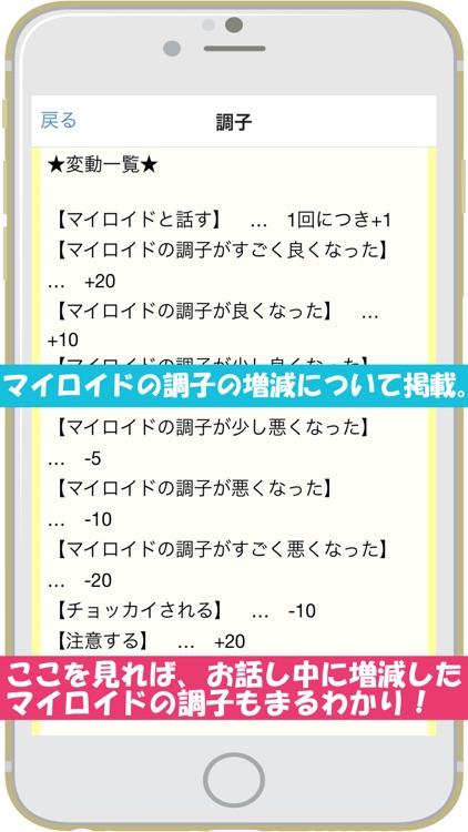 攻略 for 萌えcanちぇんじ! ~マイロイドマスター虎の巻~ screenshot-3