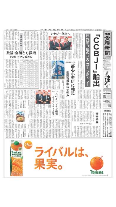 日本食糧新聞 screenshot1