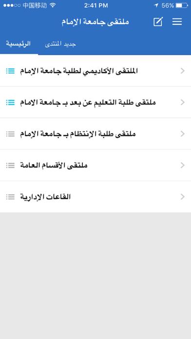 ملتقى جامعة الامام screenshot 1