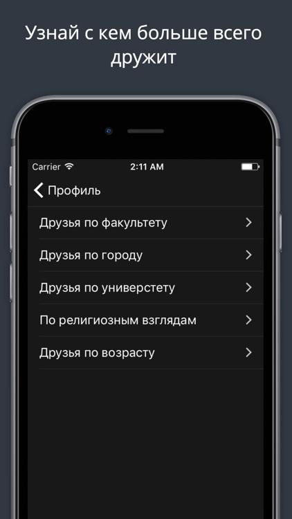 Шпион для ВКонтакте - Анализ страниц вк