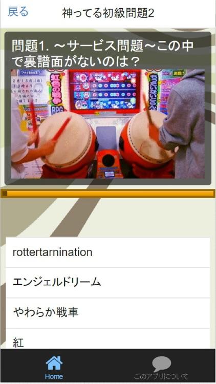 神ってる「太鼓の達人」 初級~難問クイズ screenshot-4