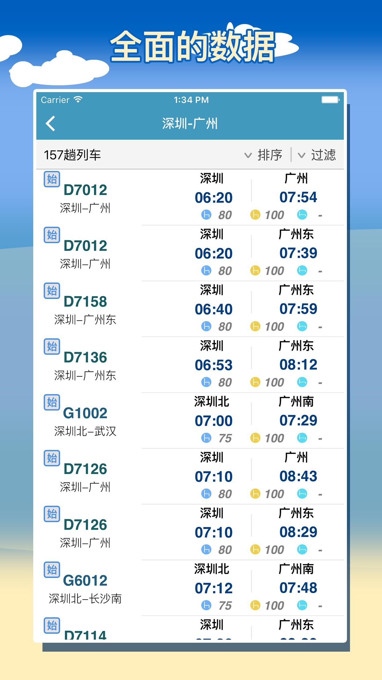 智能列车时刻表(出行必备) Screenshot