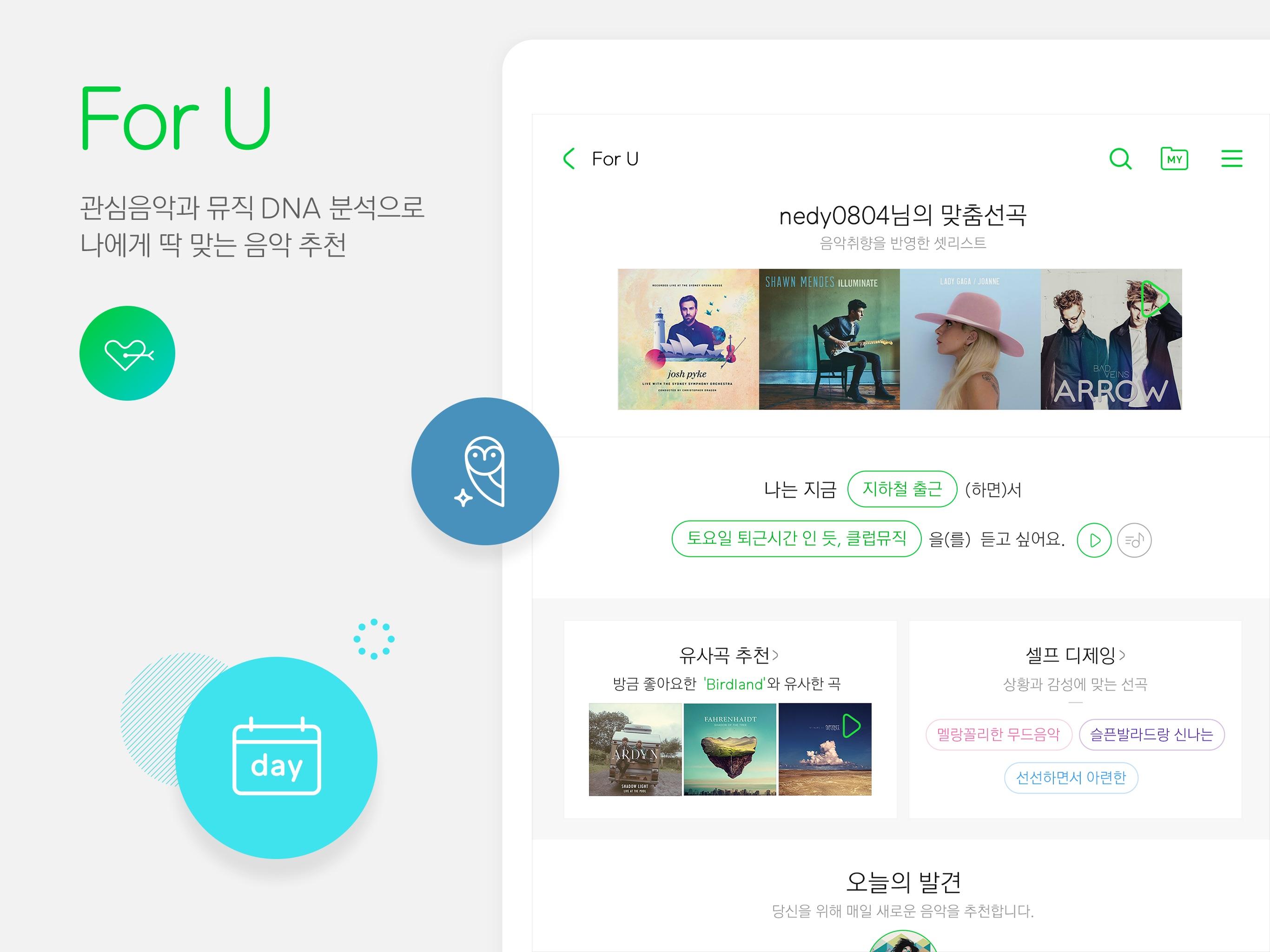 멜론(Melon) for iPad Screenshot