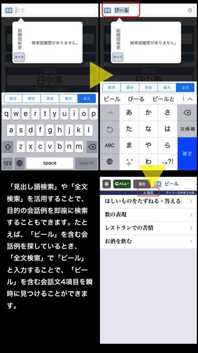 三省堂 デイリー日中英3か国語会話辞典 ONESWING版のおすすめ画像5