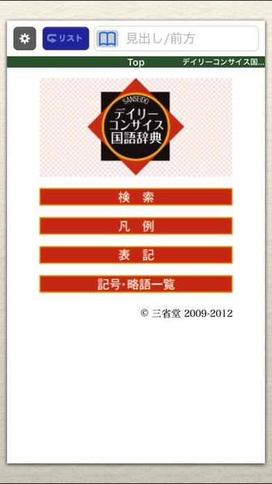 デイリーコンサイス国語辞典第5版【三省堂】のおすすめ画像1
