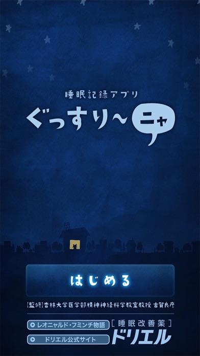 ぐっすり~ニャ/睡眠記録のスクリーンショット1