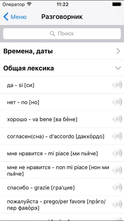 Рим Промо аудио-путеводитель screenshot-3