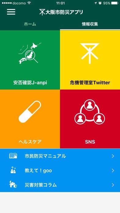 大阪市防災アプリ screenshot1