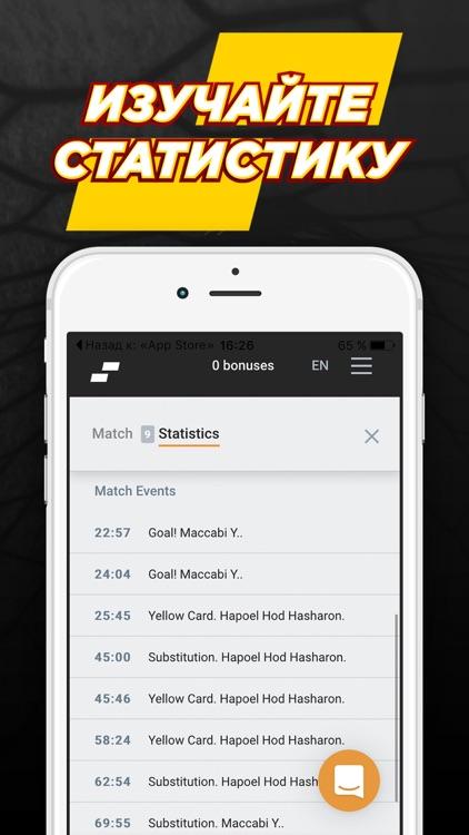 ПариМатч - Ставки на Спорт screenshot-3
