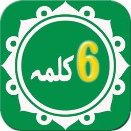 6 Kalma of Islam – Six Kalmas of Islam