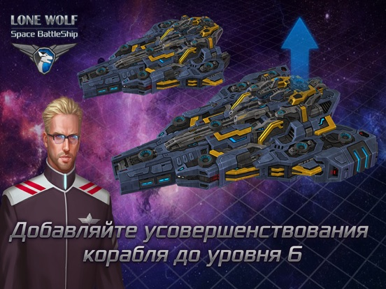 Battleship Lonewolf - Space TD для iPad