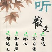 听散文 之 鲁迅 冰心 朱自清等散文集 有声专业版