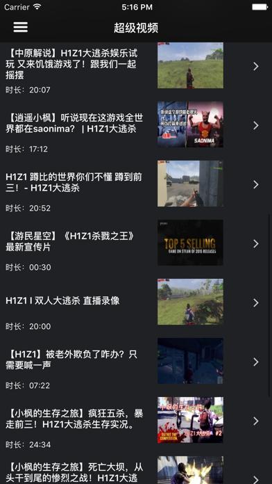 超级攻略视频 for H1Z1のおすすめ画像2