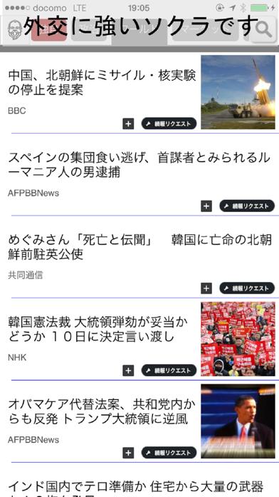 NewsSocraのおすすめ画像3