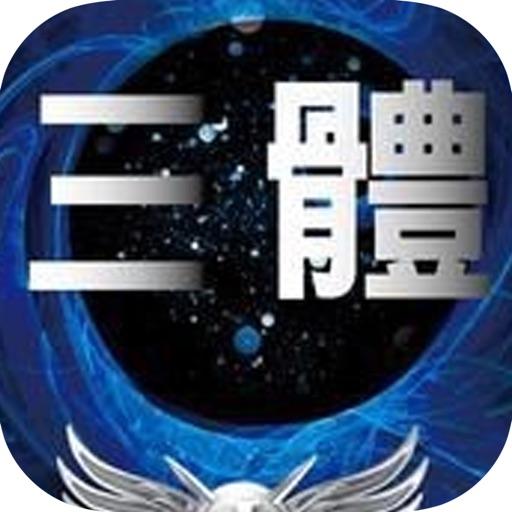 【三体】:刘慈欣科幻巨著