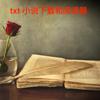 txt & text ebook reader & downloader (new)