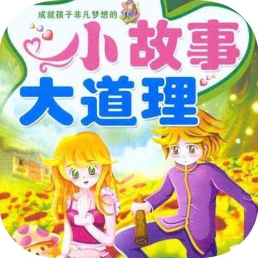 【小故事大道理】:100个励志小故事心灵治愈系列