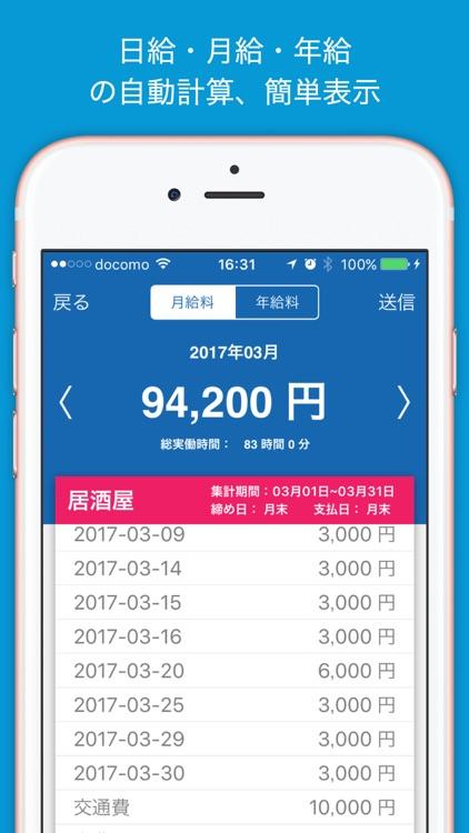楽々シフト&給料管理PRO screenshot-3