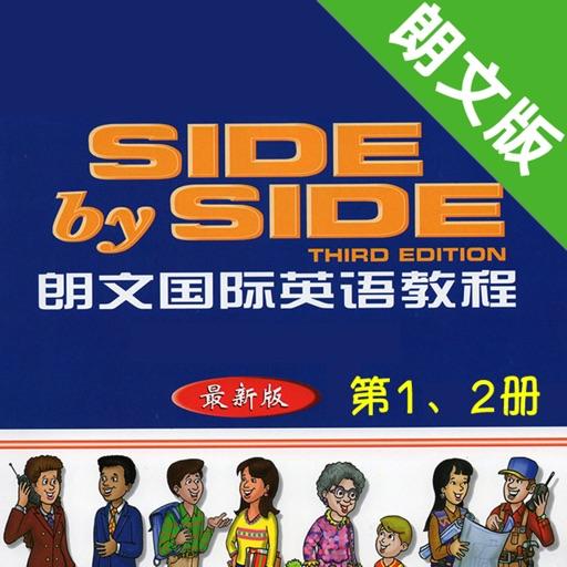 朗文国际英语教程第1、2册 -SIDE by SIDE辅导学习助手