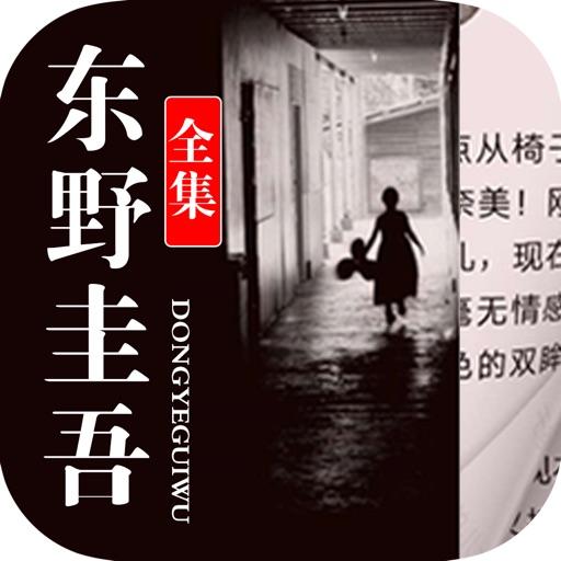 东野圭吾悬疑推理小说合集:犯罪心理小说