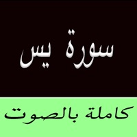 Codes for Surah (Surat)  Yasin MP3 -  سورة يس كاملة بالصوت Hack