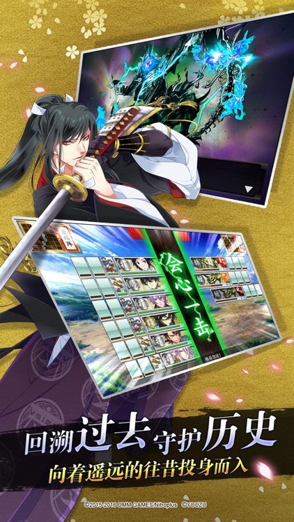 刀剑乱舞-ONLINE- screenshot-2