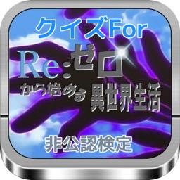 クイズFor 『Re:ゼロから始める異世界生活』 非公認検定