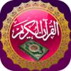 Quran Way:Read Listen القران الكريم قراءة واستماع