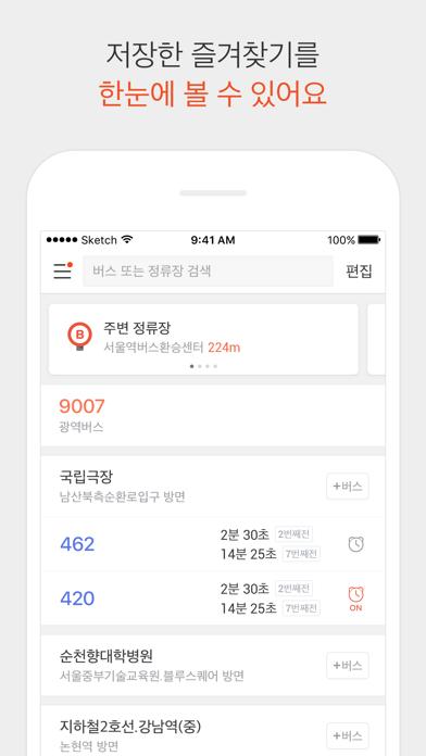 다운로드 카카오버스 Android 용