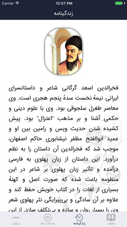 فخرالدین اسعد گرگانی screenshot-3