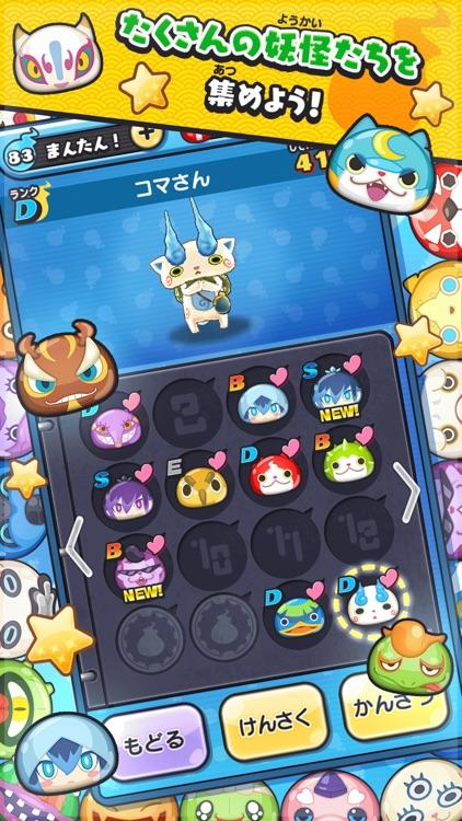 妖怪ウォッチ ぷにぷに screenshot-3