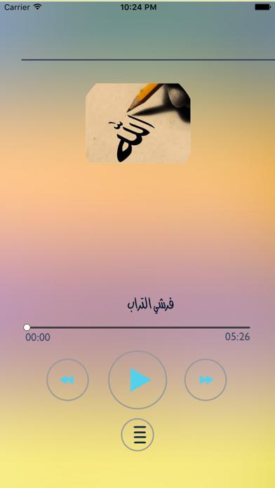 نغمات اسلامية رائعةلقطة شاشة4