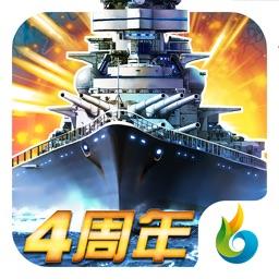 帝国舰队-战舰出击攻城掠地