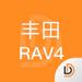 69.说明书-丰田RAV4汽车说明书