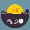 背单词·高中英语必修第一册Unit1(WOAO高中英语)