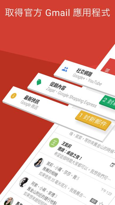 Screenshot for Gmail - Google 推出的電子郵件服務 in Taiwan App Store