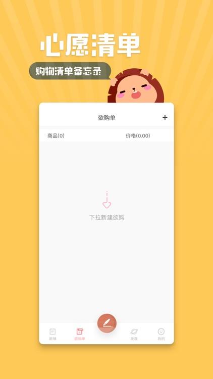 可萌记账Pro screenshot-3