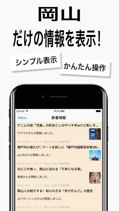 岡山ニュース / 岡山情報だけをまとめ読みのスクリーンショット1
