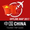 中国 旅游指南+离线地图
