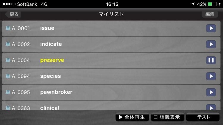 でる順パス単 英検準1級 【旺文社】 screenshot-4