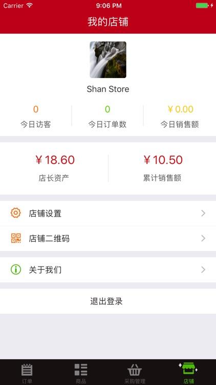 番茄百货(商家版)--校园生活服务平台 screenshot-4