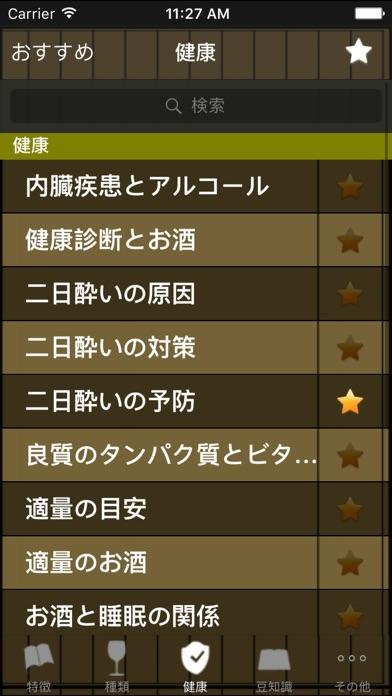 お酒知識 screenshot1